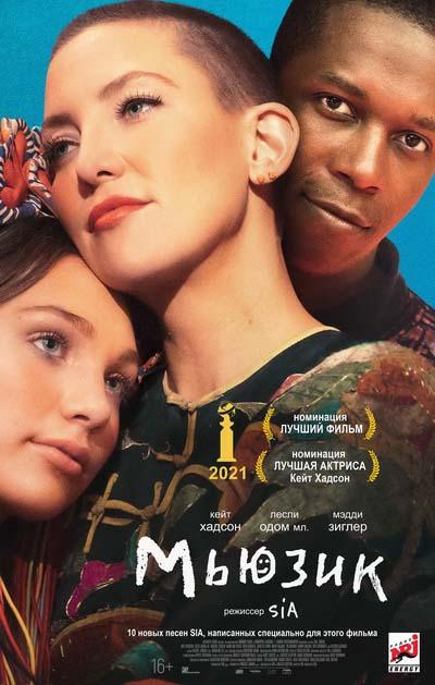 Мьюзик (2021) постер