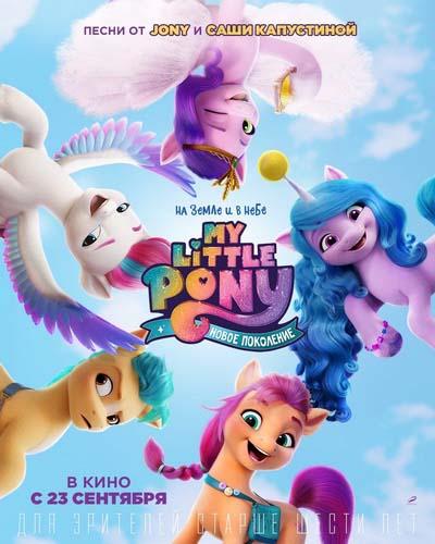My Little Pony: Новое поколение (2021) постер
