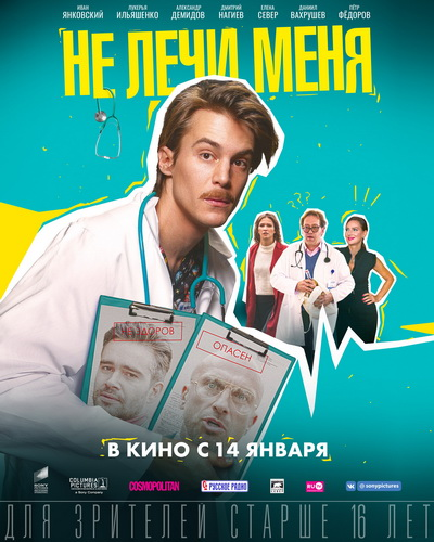 Не лечи меня (2021) постер