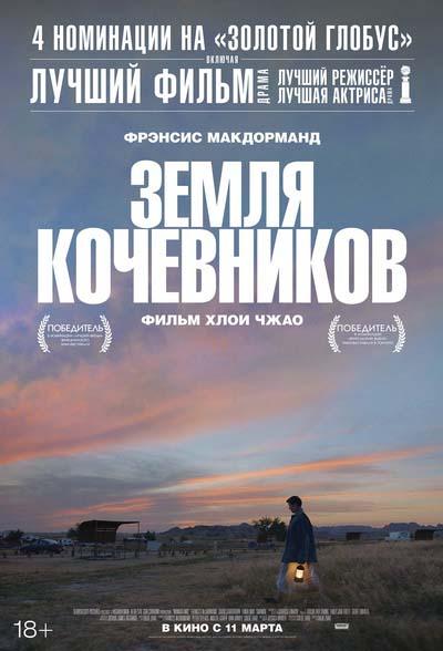 Земля кочевников (2021) постер