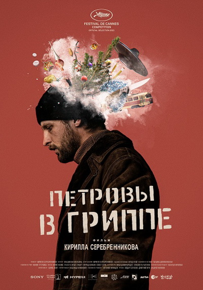 Петровы в гриппе (2021) постер