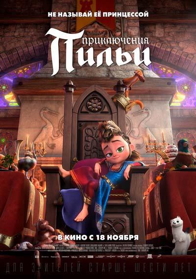 Приключения Пильи (2021) постер