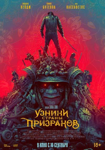 Узники страны призраков (2021) постер