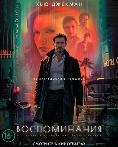 Воспоминания (2021) постер
