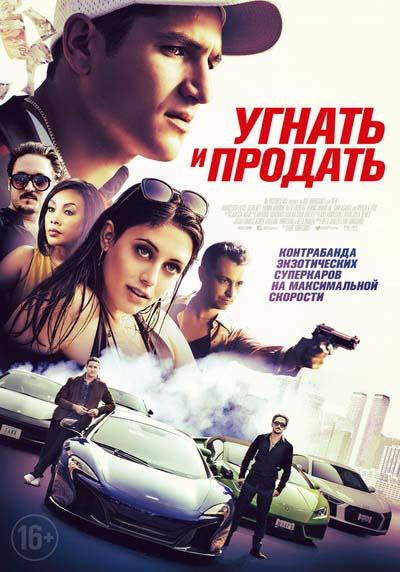 Угнать и продать (2020) постер