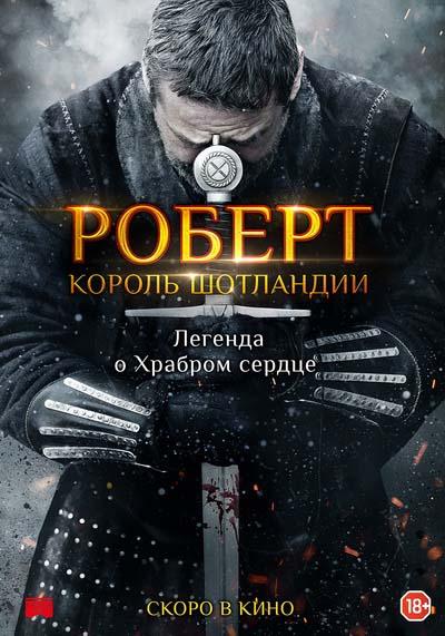Роберт — король Шотландии (2021) постер