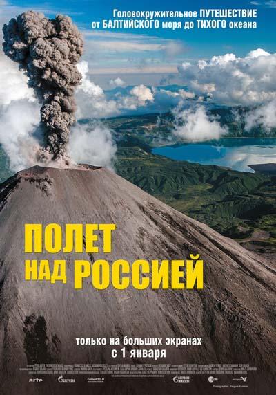 Полет над Россией (2021) постер