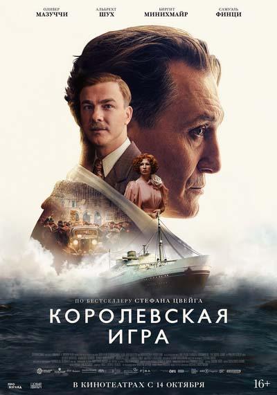 Королевская игра (2021) постер
