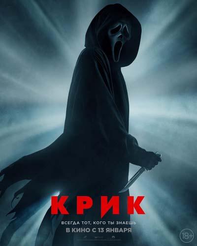 Крик 5 (2022) постер