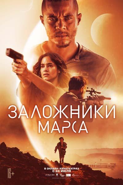 Заложники Марса (2021) постер