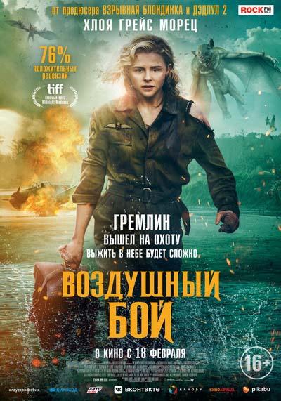 Воздушный бой (2021) постер