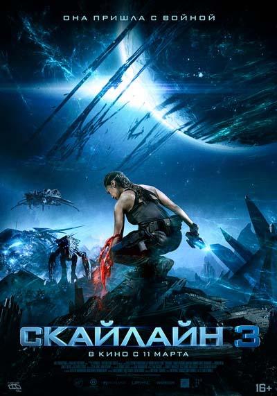 Скайлайн 3 (2021) постер