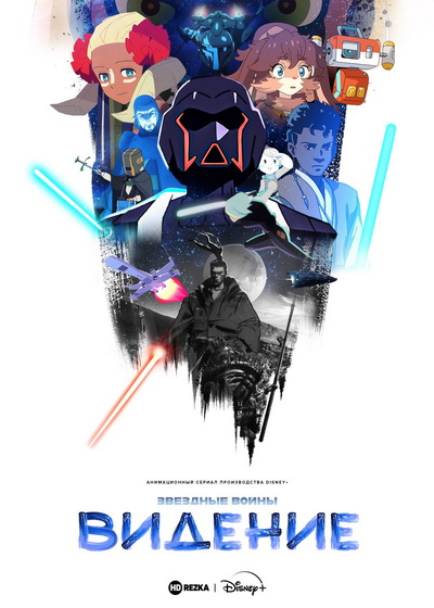 Звёздные войны: Видения (2021) постер