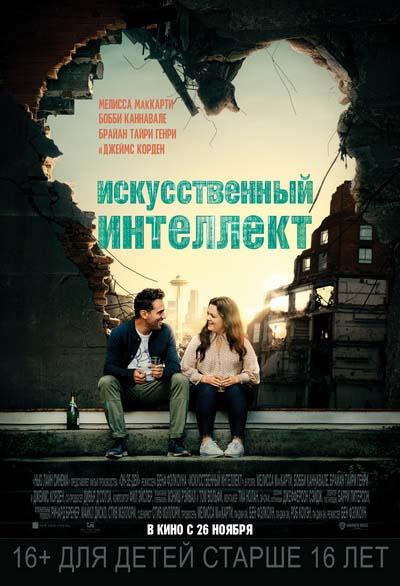 Искусственный интеллект (2020) постер