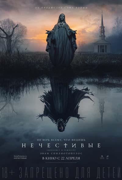 Нечестивые (2021) постер