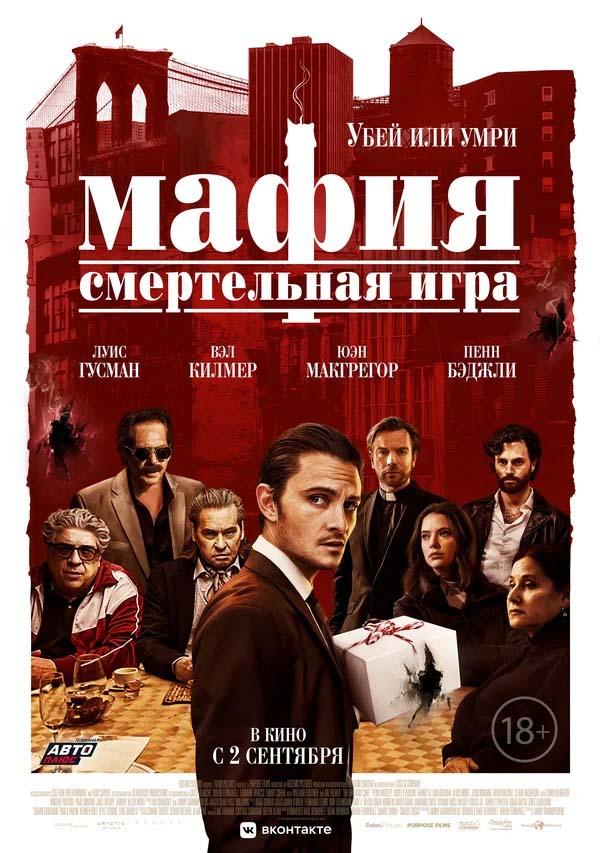 Мафия: Смертельная игра (2021) постер