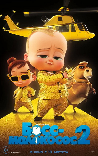 Босс-молокосос 2 (2021) постер