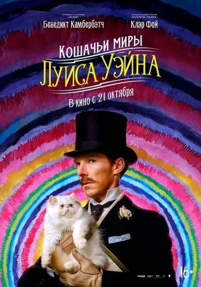 Кошачьи миры Луиса Уэйна (2021) постер