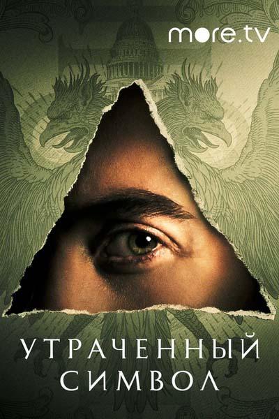 Утраченный символ (2021) постер