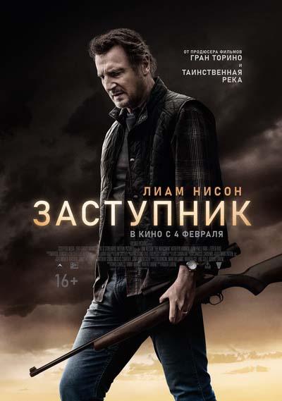 Заступник (2021) постер