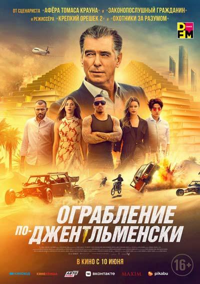 Ограбление по-джентльменски (2021) постер
