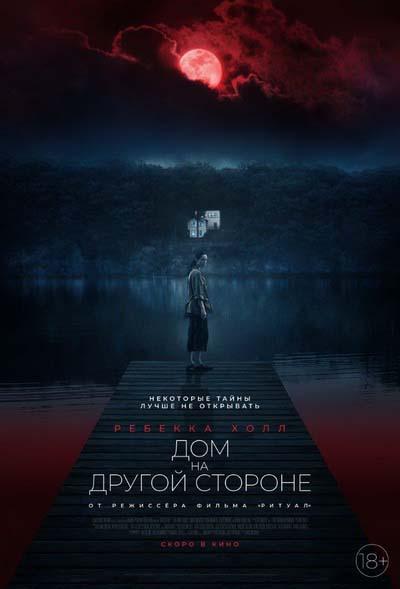 Дом на другой стороне (2021) постер