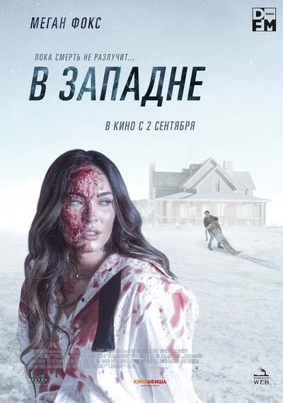 В западне (2021) постер