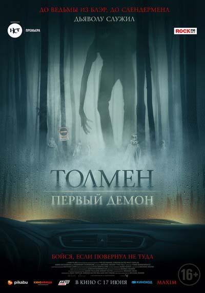 Толмен. Первый демон (2021) постер