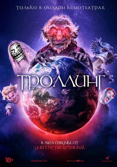 Троллинг (2021) постер