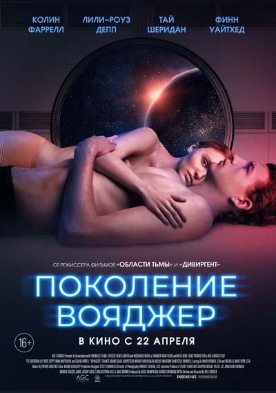 Поколение Вояджер (2021) постер