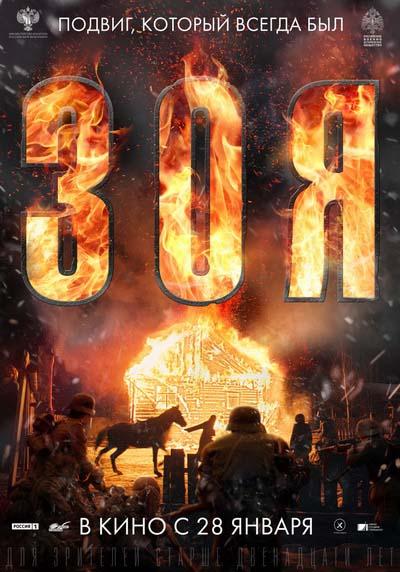 Зоя (2021) постер