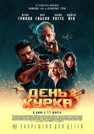 День курка (2021) постер