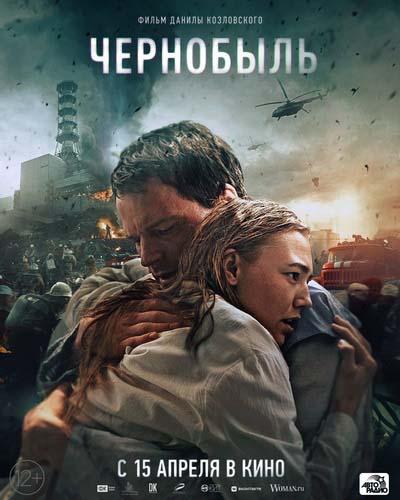 Чернобыль (2021) постер