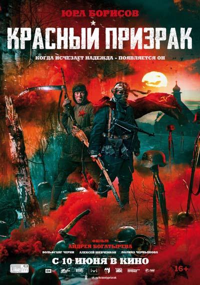 Красный призрак (2021) постер