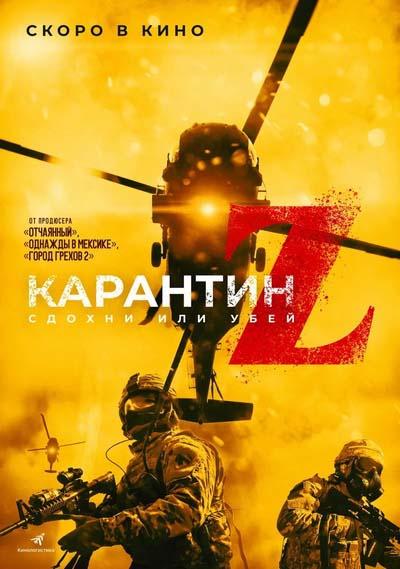 Карантин Z (2021) постер