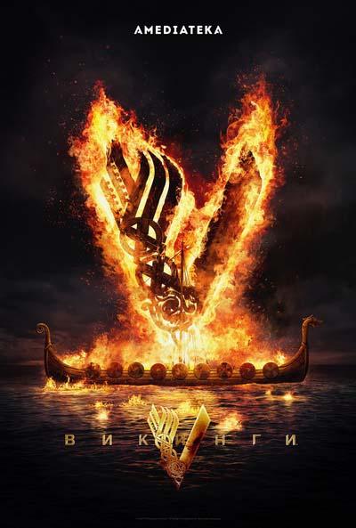 Викинги (2020) постер