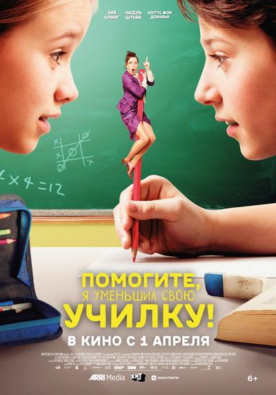 Помогите, я уменьшил свою училку! (2021) постер
